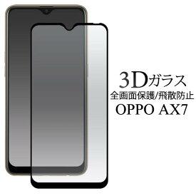 送料無料 OPPO AX7 3D液晶保護ガラスフィルム シール 全画面保護フィルム 強化ガラス ラウンドエッジ 透明 薄い 薄型 携帯 SIMフリー クリーナーシート付属 スマホ 液晶保護シート スマートフォン 楽天モバイル