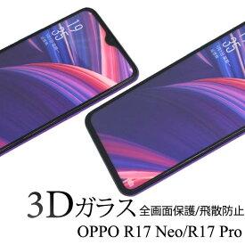 送料無料 OPPO R17 Neo/R17 Pro 3D液晶保護ガラスフィルム シール 全画面保護フィルム 強化ガラス ラウンドエッジ 透明 薄い 薄型 携帯 SIMフリー クリーナーシート付属 スマホ 液晶保護シート スマートフォン 楽天モバイル UQ mobile
