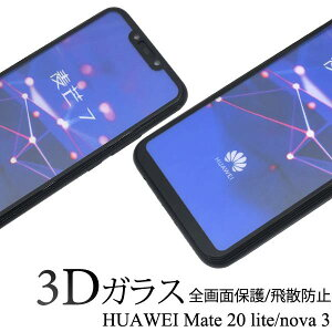送料無料 HUAWEI Mate 20 lite / nova 3 3D液晶保護ガラスフィルム 強化ガラス ラウンドエッジ 透明 薄型 薄い ファーウェイ メイト ソフトバンク softbank SIMフリー クリーナーシート付属 画面保護フィ