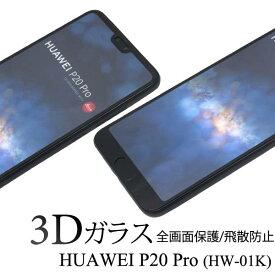 送料無料 HUAWEI P20 Pro HW-01K 3D液晶保護ガラスフィルム 強化ガラス ラウンドエッジ 透明 薄型 薄い ファーウェイ プロ ドコモ docomo クリーナーシート付属 画面保護フィルム 保護フィルム スマホ 液晶保護シート 全画面保護 HW01K