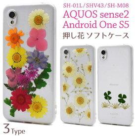 送料無料 AQUOS sense2 SH-01L / SHV43 / SH-M08 Android One S5 クリアケース 押し花 フラワー 透明 ソフトケース スマホケース アクオス センス 2 カバー キラキラ ドコモ docomo au エーユー 携帯ケース 柔らかい SIMフリー アンドロイドワンs5 sh01l shm08