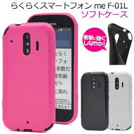 送料無料 らくらくスマートフォン me F-01L ソフトケース ケース 携帯ケース スマホカバー スマートホン らくらくホン らくらくスマホ au エーユー 富士通 FUJITSU らくらくフォン 楽々スマホ シニア 素材 黒白ピンク 柔らかい F01L
