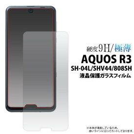 送料無料 AQUOS R3 SH-04L / SHV44 / 808SH 液晶保護ガラスフィルム アクオスr3 ドコモ docomo エーユー au シャープ softbank ソフトバンク カバー 薄型 画面保護フィルム スマホ液晶保護シート 保護シール 強化ガラス 9H ラウンドエッジ 透明 スマートフォン sh04l sh−04l