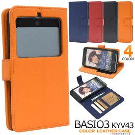 送料無料 手帳型 BASIO3 KYV43 ケース 手帳型ケース スマホケース ベイシオ3 au エーユー 京セラ スマホカバー 携帯ケース 人気 おしゃれ オススメ かわいい 無地 シンプル 黒青紺赤オレンジ 簡単スマホ シニア