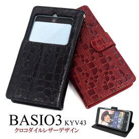 送料無料 手帳型 BASIO3 KYV43 ケース 手帳型ケース スマホケース ベイシオ3 au エーユー 京セラ スマホカバー 携帯ケース 人気 おしゃれ オススメ 大人 かわいい 無地 シンプル 黒 赤 簡単スマホ シニア