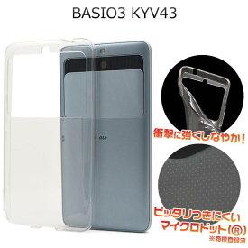 送料無料 BASIO3 KYV43 ケース 透明 クリアケース ソフトケース スマホケース ベイシオ3 au エーユー 京セラ スマホカバー 携帯ケース 人気 おしゃれ オススメ 無地 シンプル 柔らかい 簡単スマホ シニア