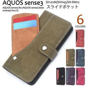 送料無料 AQUOS sense3 SH-02M SHV45 SH-M12 lite SH-RM12 basic Android One S7 手帳型ケース ケース アクオス センス3 ライト スマホケース 携帯ケース スマホカバー sh02m SHRM12 ワイモバイル 楽天モバイル UQモバイル カード入れ ボタン式 赤青緑紫