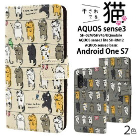 送料無料 AQUOS sense3 SH-02M SHV45 SH-M12 lite SH-RM12 basic SHV48 Android One S7 手帳型ケース ケース アクオス センス3 ライト スマホケース 携帯ケース スマホカバー sh02m SHRM12 ワイモバイル 楽天モバイル UQモバイル 猫 ネコ 日本製 カード入れ
