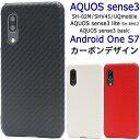 送料無料 スマホケース AQUOS sense3 SH-02M SHV45 SH-M12 lite SH-RM12 basic Android One S7 ケース アクオス センス3 ライト 携帯ケース スマホカバー sh02m SHRM12 ワイモバイル 楽天モバイル UQモバイル 赤白黒 硬い シンプル 無地