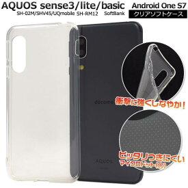 送料無料 AQUOS sense3 SH-02M SHV45 SH-M12 lite SH-RM12 basic Android One S7 クリア ケース アクオス センス3 ライト スマホケース 携帯ケース スマホカバー sh02m SHRM12 ワイモバイル 楽天モバイル UQモバイル 透明 クリア 柔らかい シンプル ソフト 無地