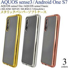 送料無料 AQUOS sense3 SH-02M SHV45 SH-M12 lite SH-RM12 basic Android One S7 ケース アクオス センス3 ライト スマホケース 携帯ケース スマホカバー sh02m SHRM12 ワイモバイル 楽天モバイル UQモバイル 金銀ピンク 柔らかい シンプル 無地 バンパーケース