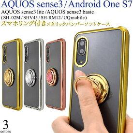送料無料 AQUOS sense3 SH-02M SHV45 SH-M12 lite SH-RM12 basic Android One S7 スマホリング付き ケース アクオス センス3 ライト スマホケース 携帯ケース スマホカバー sh02m SHRM12 ワイモバイル 楽天モバイル UQモバイル 金銀ピンク 柔らかい バンパーケース
