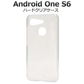 送料無料 Android One S6 クリアケース 透明 携帯ケース アンドロイドワンS6 Y!mobile ワイモバイル 京セラ ハードケース スマホカバー おしゃれ デコ リメイク デコパージュ デコ電 プラスチックケース ビジネス 無地 シンプル
