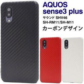 送料無料 AQUOS sense3 plus サウンド SHV46 / SH-RM11 / SH-M11 アクオス センス3プラス ハードケース 携帯ケース スマホカバー shm11 SHRM11 楽天モバイル ソフトバンク SoftBank エーユー au 硬い 無地 シンプル ビジネス 大人 黒白赤 901SH