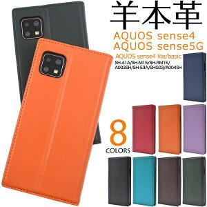 送料無料 羊本革 AQUOS sense4 lite ケース SH-41A SH-M15 SH-RM15 basic A003SH sense5G SH-53A SHG03 A004SH 手帳型ケース アクオス センス4 ライト ベーシック センス5G スマホケース 携帯ケース スマホカバー SH41A S