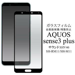 送料無料 AQUOS sense3 plus サウンド SHV46 / SH-RM11 / SH-M11 液晶保護ガラスフィルム アクオスセンス3プラス shm11 SHRM11 楽天モバイル ソフトバンク SoftBank エーユー au 901SH 薄型 画面保護フィルム スマ
