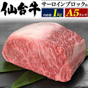仙台牛 A5 ステーキ肉 サーロインブロック 1kg ステーキ ブロック肉 国産 黒毛和牛 高級肉 肉 牛肉 和牛 塊肉 霜降り肉 ステーキ用肉 贈答品 贈答用 お取り寄せ お中元 ローストビーフ 焼き肉