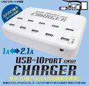【送料無料】10ポート USB 充電器 2.1A 急速充電 USBハブ 変換 コンセント ACアダプター USB2.0 アンドロイド iPad iPhone6 iPhone6s iPod アイフォン