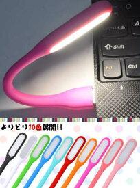 【送料無料】USB電源 LEDミニデスクライト ledライト 自由に角度調整ができるフレキシブルアーム 白色 led付き コンパクト LED デスクライト ブルー レッド ブラック ホワイト オレンジ ビビッドピンク グリーン