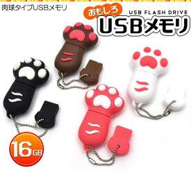 【送料無料】【おもしろUSBメモリ16GB/肉球タイプ】ホワイト/ブラック/ブラウン 高速USB2.0転送(USBフラッシュメモリ 猫の手 動物 アニマル にゃんこ ねこ)