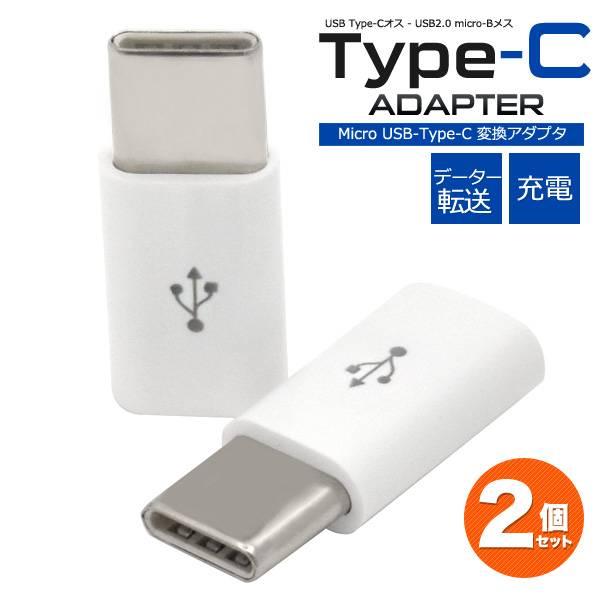 【送料無料】2個セット USB Type-C変換アダプタ USB Type-C to USB A 充電器 アダプタ ゲーム Nintendo Switch 任天堂 ニンテンドー スイッチ データ転送 通信 Xperia X Compact so-02j Xperia XZ SO-01J SOV34 601SO ソニー タイプC マイクロUSB スマホ【激安】