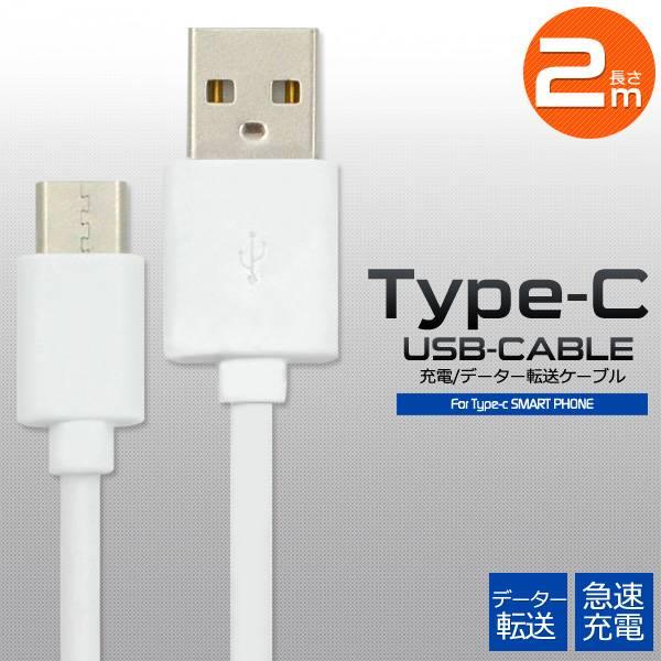 【送料無料】USB Type-Cケーブル タイプC 2m スマホ充電器 USB Type-C to USB A 充電ケーブル スマホ 充電器 USBケーブル コード 200cm usb-c ワイヤー アダプタ 最大2A USB2.0 ゲーム データ転送 線 携帯充電器 ソニー 長い