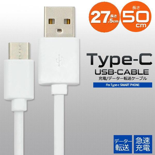 【送料無料】USB Type-Cケーブル タイプC 50cm 27.5cm USB Type-C to USB A 充電器 USBケーブル コード アダプタ 最大2A USB2.0 ゲーム Nintendo Switch 任天堂 ニンテンドー スイッチ データ転送 Xperia X Compact so-02j Xperia XZ SO-01J SOV34 601SO ソニー