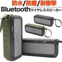 送料無料 充電式Bluetoothワイヤレススピーカー 防水 防塵 耐衝撃 アウトドア ワイアレス 黒緑カーキ ブルートゥース …