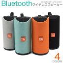 送料無料 充電式Bluetoothワイヤレススピーカー ブルートゥース アウトドア ワイアレス 黒 SDカード対応 デザイン ハ…