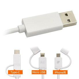 【送料無料】タイプC 3種類の端子が使えるマルチ充電・転送USBケーブル アイフォン 充電ケーブル Type-Cケーブル コード microUSB 1m USB Type-C to USB A 充電器 USBケーブル 1m 100cm アダプタ USB2.0 データ転送 ソニー iPhone8/7/SE/6s スマホ充電器 携帯充電器