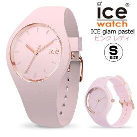 【送料無料】ICEWATCH アイスウォッチ ICE-WATCH ICE glam pastel グラマラスパステル ピンク レディ 33mm スモールサイズ(レディース) 女性用 レディース腕時計 可愛い プレゼント ギフト 大人 ice001065