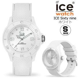【送料無料】ICEWATCH アイスウォッチ ICE-WATCH ICE Sixty nine シックスティナイン ホワイト 白 36mm スモールサイズ(レディース) 女性用 レディース腕時計 可愛い プレゼント ギフト 大人 ice014577