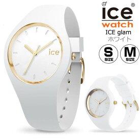 【送料無料】ICEWATCH アイスウォッチ ICE-WATCH ICE glam アイスグラム ホワイト 白 40mm ユニセックス メンズ レディース 女性用 男性用 レディース腕時計 メンズ腕時計 ペア 可愛い プレゼント ギフト シンプル かわいい 大人 スモール/ミディアムサイズ 10気圧防水