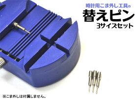 時計用コマ外し工具の替えピン 3サイズセット
