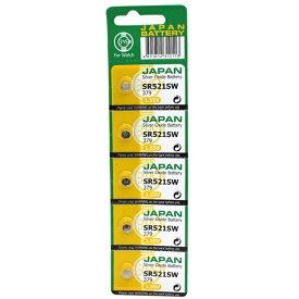 SR521SW 5個入り ボタン電池 379 1シート 時計用ボタン電池 SR521SW 電池 SR521SW 村田製作所製かマクセル製 MURATA Maxell SR521SW 日本製 SR521SW 逆輸入 SR521SW 酸化銀電池 SR521SW 5個入り ボタン電池 379 1シート 時計用ボタン電池