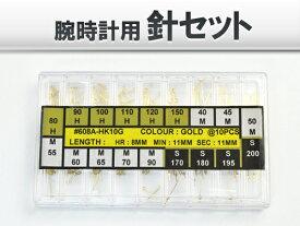 腕時計用の針180本セット 長さ8〜11mm 時計用工具