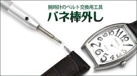 ステンレス製バネ棒外し工具 バネ棒はずし バネ棒用工具 ばね棒 腕時計用ベルトの交換用