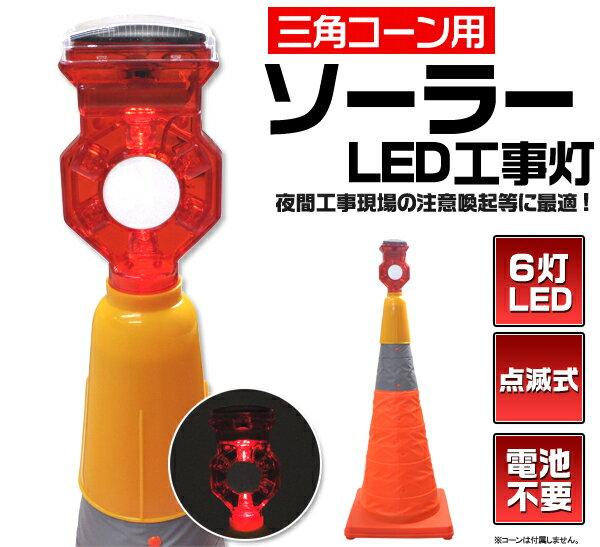 三角コーン用 ソーラー充電式LED6灯点滅工事灯【激安】