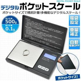 0.1g〜500gで精密軽量!デジタルスケール ポケットスケール LEDバックライトで見やすい!レタースケールやキッチンスケールに 量り 計り はかり 秤
