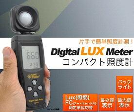 デジタル照度計 光度計 ルクスメーター 照度計 ライト照度 明るさ 測定 光度測定機器 LUX ルクス ライトメーター バックライト Lux(照度)/FC(フードキャンドル) 温度計 ポータブル ポケット ハンディ 撮影 簡易 人気 おすすめ【ds026】