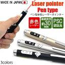 送料無料 レーザーポインター ペン型 赤色 日本製 PSCマーク認証品 コンパクト 軽量 ledライト プレゼン 講義 建築現…