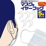 送料無料マスク用シリコンイヤーフック5個ペアセット(5人分)両耳用耳が痛くならない耳フック痛み軽減痛み緩和マスク用フックマスク紐耳の傷みを改善耳への負担を和らげるシリコンフック耳用フック痛くならないグッズアイテム