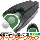 送料無料 オートリターンゴルフカップ パッティング練習用 ゴルフ ホールカップ ゴルフ練習器具 ゴルフ用品 パター練…