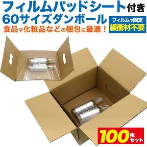 送料無料 60サイズ 段ボール フィルムパッドシート付 100枚セット 250×200×150mm 緩衝材不要 破損防止 固定 ダンボール 箱 梱包資材 梱包材 組み立て 通販 オークション フリマ メルカリ 業務用