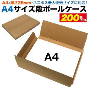 送料無料 A4サイズ 段ボールケース 200枚セット 厚さ25mm 303×215×25mm ダンボール 箱 ケース 梱包資材 梱包材 組み立て 通販 オークション フリマ メルカリ 業務用 まとめ買い メール便 ゆうパケ
