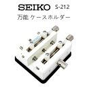 SEIKO セイコー S-212 万能 ケースホルダー 強力保持器 工具 時...