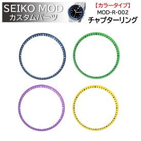 セイコー SEIKO MOD SKX007 カスタム チャプターリング カラータイプ MOD-R-002