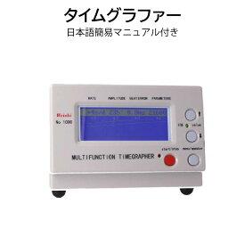 マルチファンクション タイムグラファー weishi 1000 日差測定器 工具 時計修理