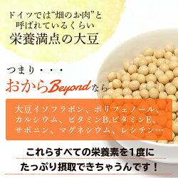 超微粉末(微紛)でなめらかなおからパウダー大豆パウダー
