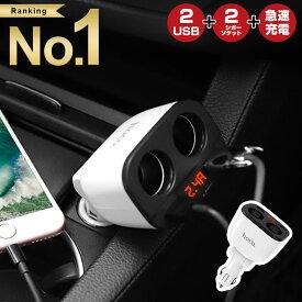 【圧倒的高評価】2連 シガーソケット USB 増設 カーチャージャー 車載充電器 2ポート【最大6つのUSBポートで同時充電】 12V/24V Z28 iPhone/iPad/スマホ ドラレコ FMトランスミッター